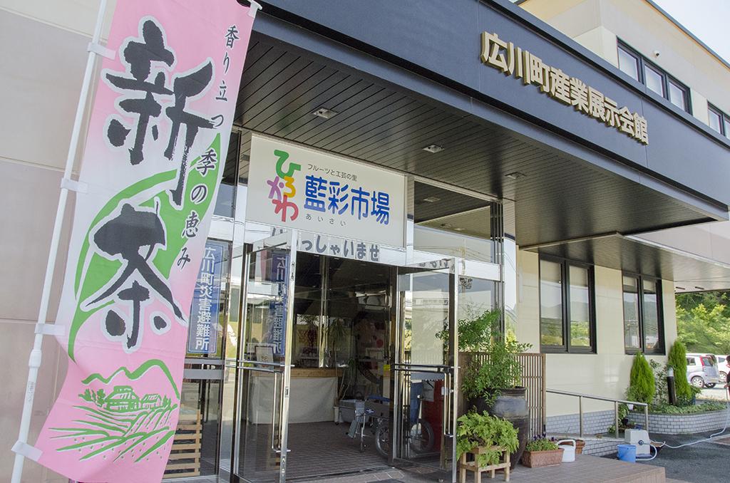 広川町産業展示会館の玄関