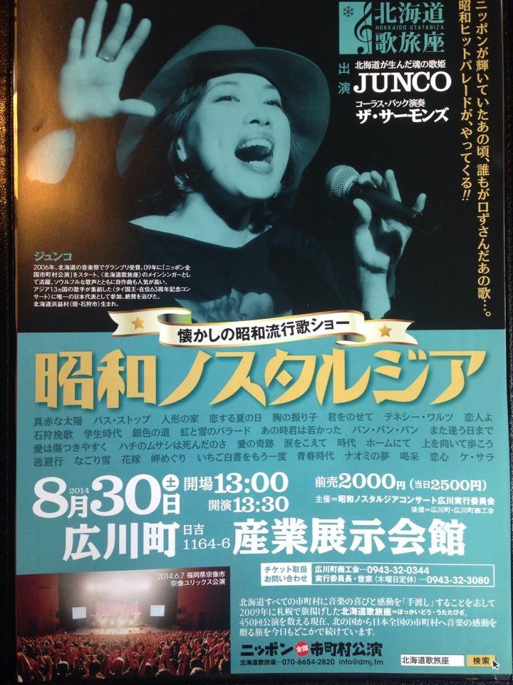 歌旅座ポスター2014