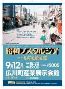 160912広川町-A4