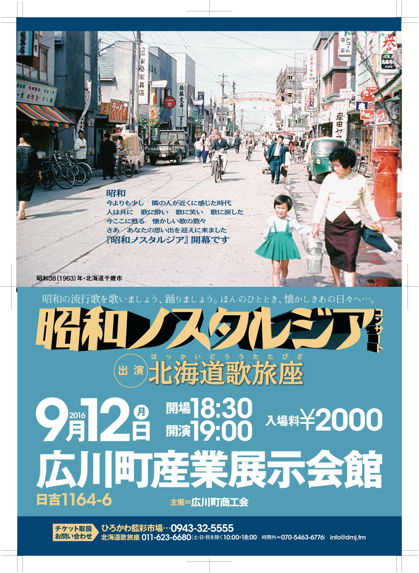 歌旅座コンサート2016