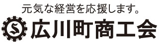 広川町商工会ロゴ