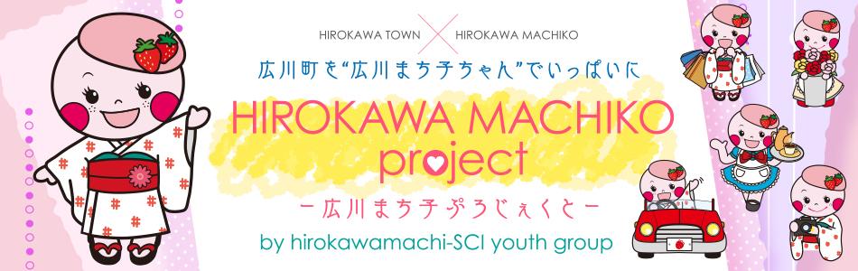 machikoproject