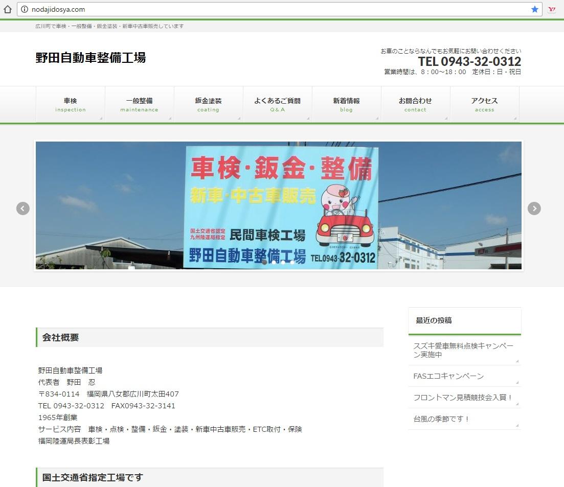 野田自動車ホームページトップ