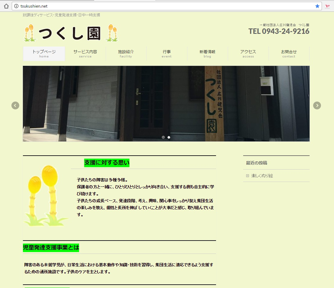 広川健児会つくし園ホームページトップ