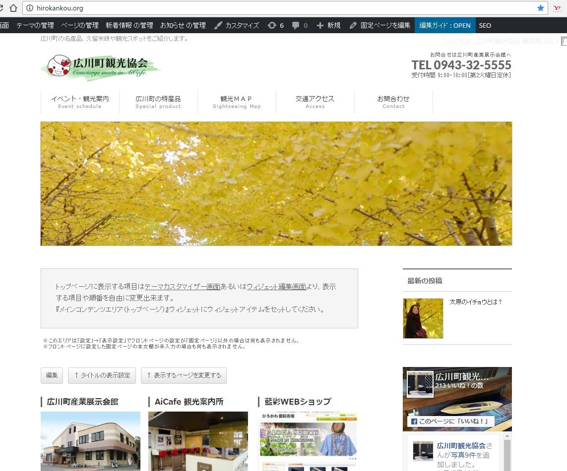 観光協会ホームページトップ