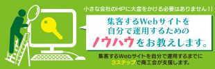 ホームページ・WEB販促のイメージ