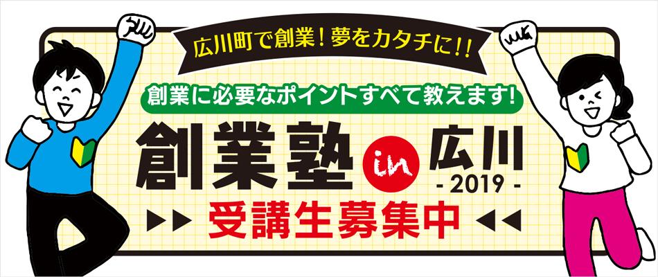 創業塾in広川のイメージ