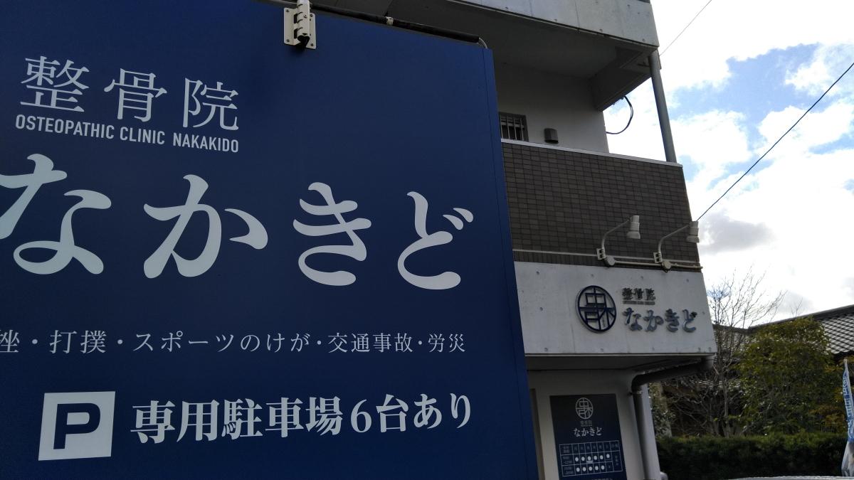 MACRO JAPAN外観